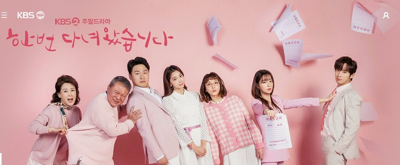 一度行ってきました_韓国ドラマ_2020年4月_最新ドラマ