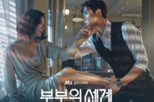 夫婦の世界_韓国ドラマ_2020年4月_最新ドラマ