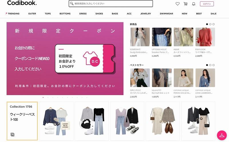 韓国ファッション通販_コーディネート_Codibook