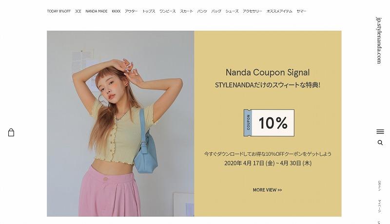 韓国ファッション通販_大人ファッション_スタイルナンダ