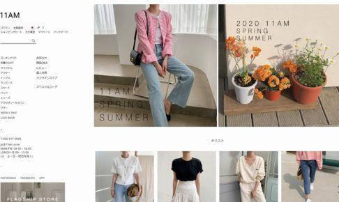 韓国ファッション通販_大人ファッション_11AM