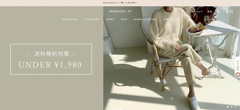 韓国ファッション通販_NANING9_ナニングナイン_大人韓国