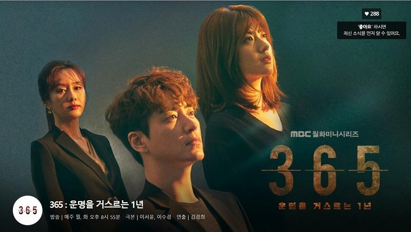 365運命に逆らう1年_韓国ドラマ_2020年春ドラマ_最新ドラマ