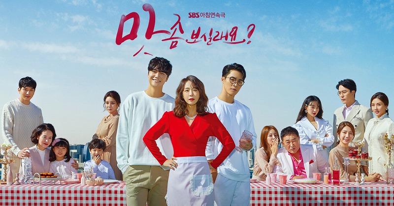 韓国ドラマ_最新韓国ドラマ_人気ランキング_味見しますか?