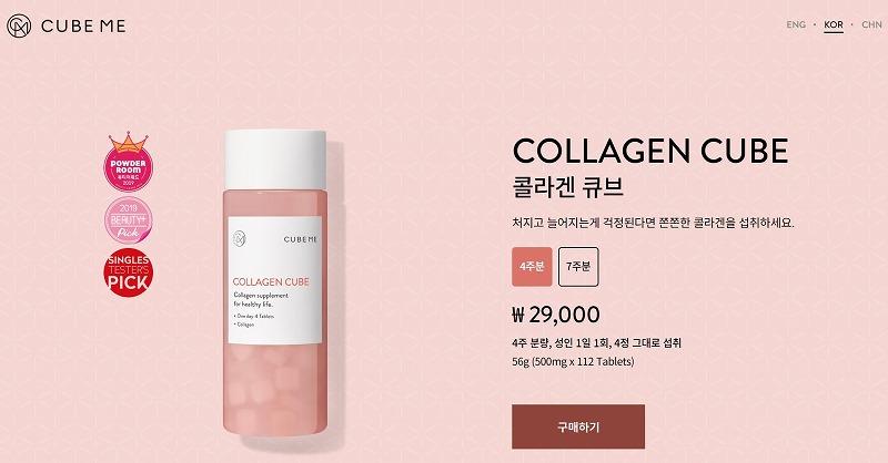 cubeme_collagencube_韓国サプリ_美肌サプリ_トレンド