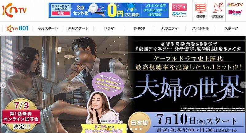 韓国ドラマ_夫婦の世界_動画_KNTV_スカパー