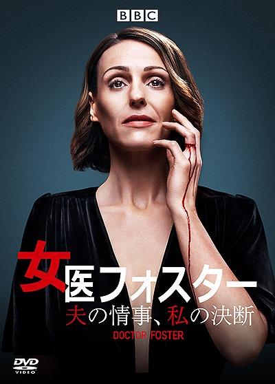 女医フォスター_DVD_Amazon